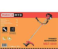 Бензокоса Минск МТЗ МБТ - 5800