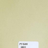 Рулонні штори Тканина Рубін блек-аут Бежевий