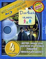 Мегаколлекция Blu-Ray: Для всей семьи - 2 (4 Blu-Ray)