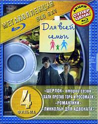 Мегаколлекция Blu-Ray: Для всієї родини - 2 (4 Blu-Ray)