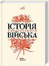 Історія українського війська Павлов Книжковий клуб