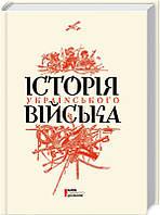 ККлуб Історія українського війська