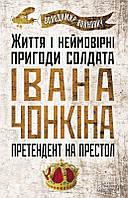 ККлуб Войнович Життя і неймовірні пригоди солдата Івана Чонкіна Претендент на престол
