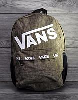 """Городской рюкзак """"Vans""""  коллекция 2017"""