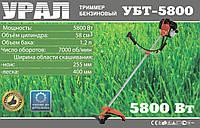Бензокоса Урал УБТ - 5800