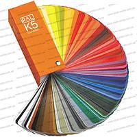 Каталог/палитра цветов глянец RAL K5