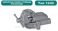 Слесарные тиски с угловым креплением для тяжелых работ 1240-125 Bison-Bial. тиски