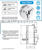 Патрон токарный 3234-250-6 производства Bison-Bial S.A. Польша d 250мм конус 6 аналог 7100-0035 шаг 9 мм