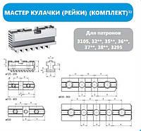 Кулачки основные КП SP 3500 3200-250 d 250мм Польша Bison-Bial. рейки