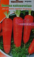 Морковь Зимняя самая вкусная 10г