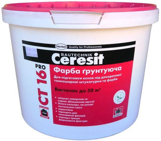 Краска грунтующая СТ 16 Pro, 15 кг