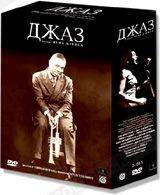 Джаз (4 DVD) Фильм Кена Бэрнса