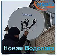 Установка спутникового тв Новая Водолага