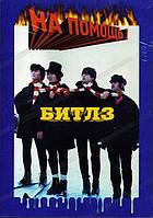 DVD-диск Битлз (The Beatles): На помощь! 1965г.