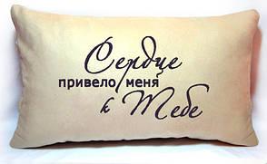 "Подушка ""Сердце привело меня к тебе"" №43"