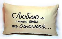 """Подушка """"Люблю все сильней.."""" №44"""