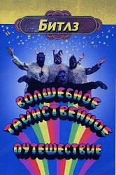 """DVD-диск Бітлз """" (The Beatles): Чарівне таємниче подорож (1967)"""