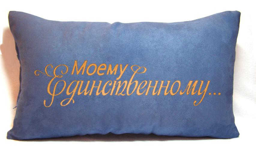 """Подушка """"Единственному..."""" №48"""