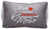 "Подушка ""Мое сердце к тебе наполнено..."" №49"
