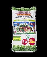 Органическое удобрение Доломит-импекс - доломитовая мука, природный нейтрализатор кислотности почвы, 5 кг
