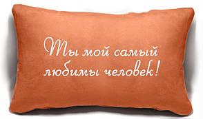 """Подушка """"Мій самий улюблений"""" №53"""