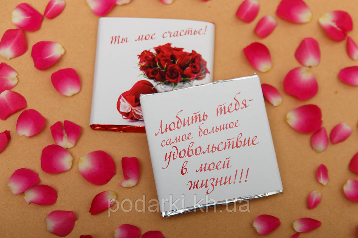 Шоколад в подарок любимой