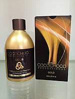 Cocochoco кератиновое выпрямление волос  KERATIN  GOLD 250 мл