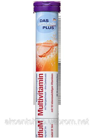 Шипучие витамины Das Gesunde Plus Multivitamin Brausetabletten-комплекс мультивитаминов. 20 шт(82 г)