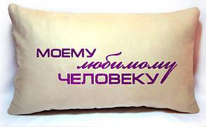 "Подушка ""Любимому человеку..."" №60"