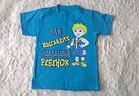 Футболка для Мальчика Прикольные Рисунки с Надписью Цвет Голубой Рост 80-86 см