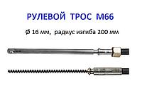Рулевой трос Ultraflex M66