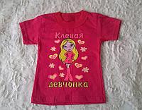 Футболка для Девочки с Прикольной Надписью Цвет Малина  Рост 80-86 см