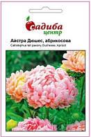 Астра Дюшес пионовидная, абриковоса, махровая 0,2 гр. Садыба Центр