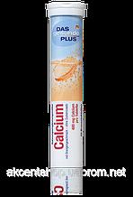 Шипучие витамины Das Gesunde Plus Calcium Brausetabletten- Кальций 20 шт(82 г)