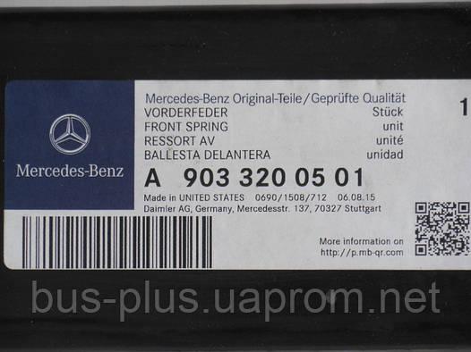 Ресора передня пластикова Sprinter 96-06, LT 96-06 (1-катковий)