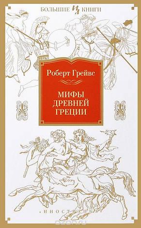 Мифы Древней Греции Роберт Грейвс, фото 2