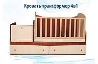 """Компактная универсальная удобная кроватка трансформер """"Парус"""" 4в1 ТМ «Вальтер - С» Венге светлый + Яблоня локарно"""