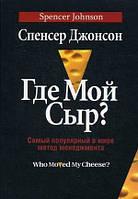 Где мой сыр? Самый популярный в мире метод менеджмента