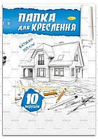 Папка для черчения А3 10листов ватман, 160 гм2, УП-16