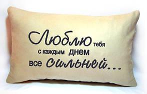 """Подушка для """"Влюбленных""""№44 """"Люблю все сильней"""""""