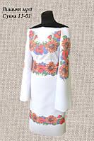 Платье 13-01 с поясом габардин