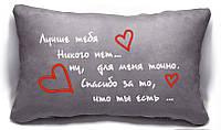 """Подушка для """"Влюбленных""""№45 """"Лучше тебя никого нет..."""""""