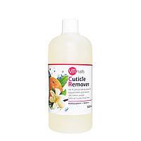 Средство для размягчения кутикулы (мандарин + ваниль), Cuticle Remover, 500 мл