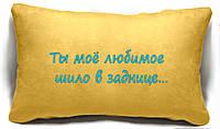"""Подушка для """"Влюбленных""""№47 """"Шило в заднице"""""""