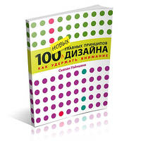 100 новых главных принципов дизайна Как удержать внимание
