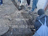 Копання траншеї вручну (098) 159 159 0