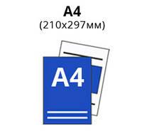 Листовка А4