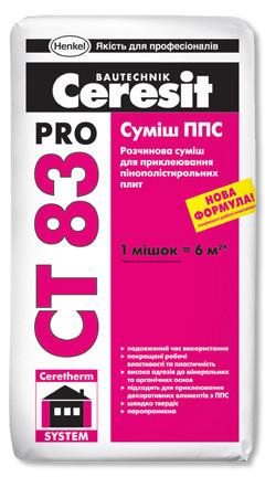 Клей для приклеивания пенополистирола Ceresit CT 83 Pro,  27 кг