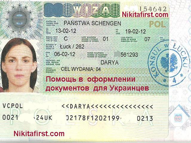 Фотографія для візи в Польщу у Дніпрі