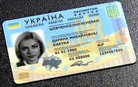 Фотографія на паспорт громадянина України